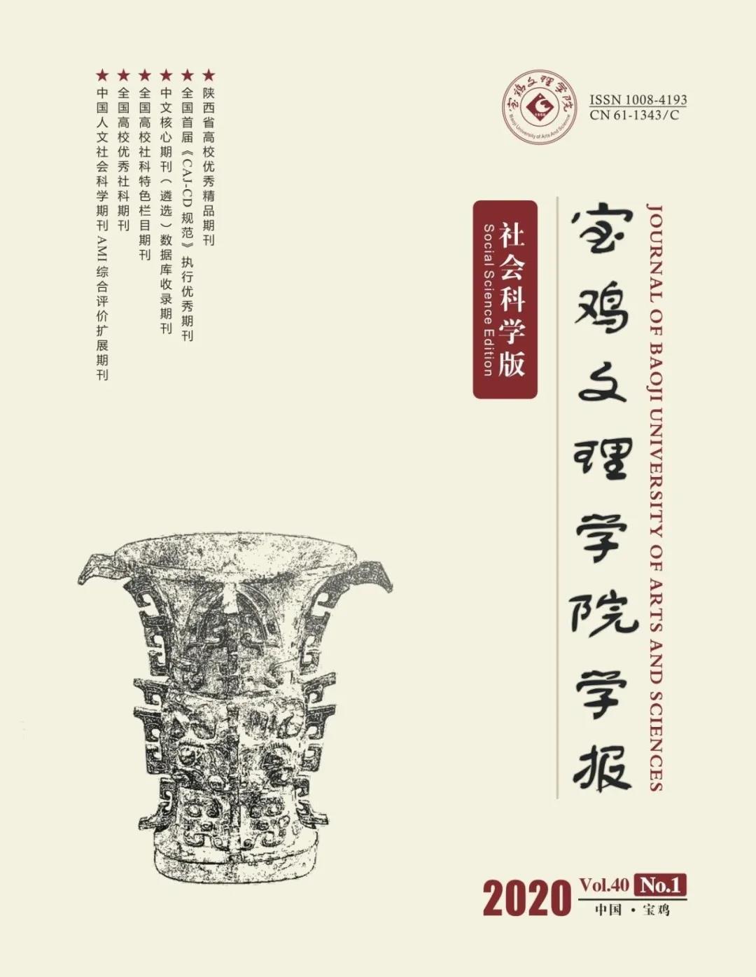 宝鸡文理学院学报(社会科学版)2020年第1期 道教文化专题
