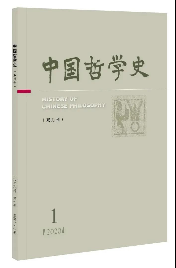 《中国哲学史》2020年第1期 道家哲学新诠