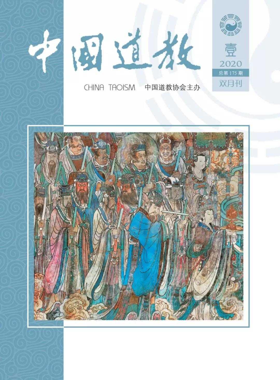 《中國道教》