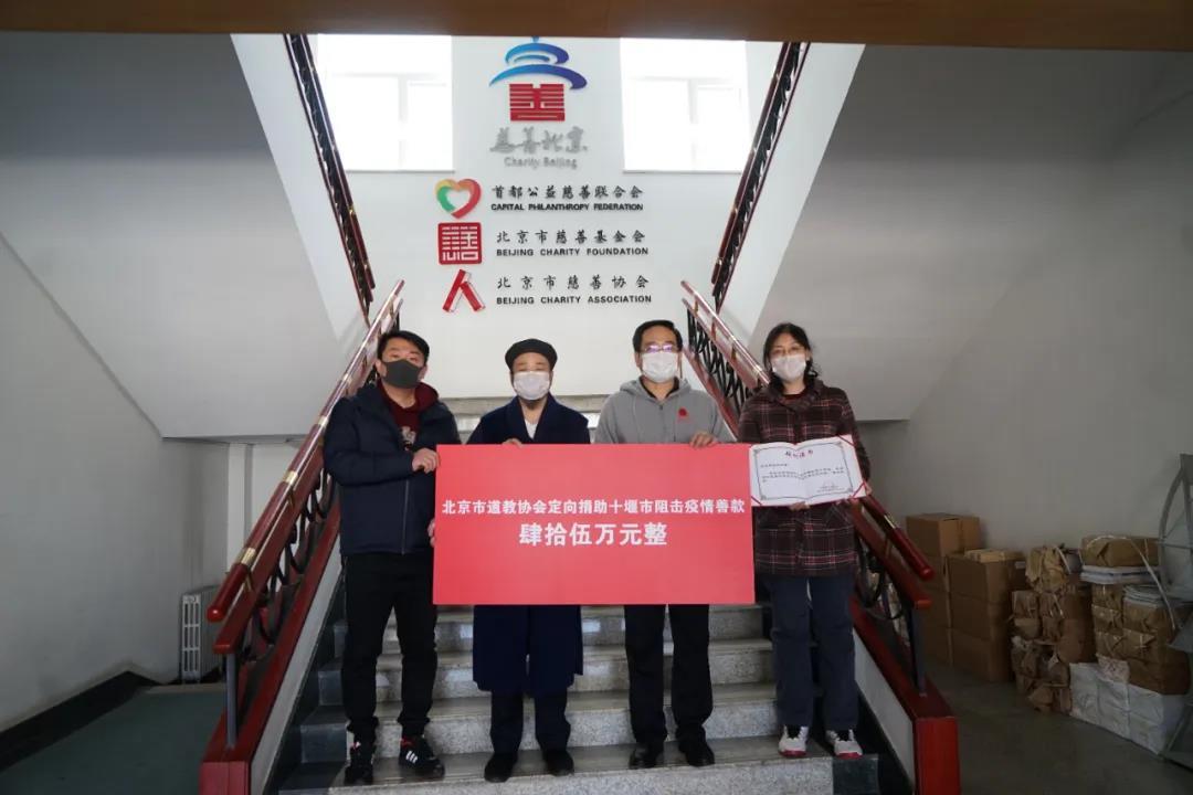 """北京市道协落实""""五项举措""""扎实做好疫情防控工作"""