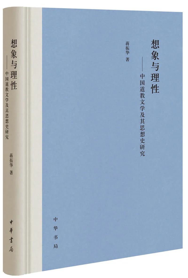 蔣振華《想象與理性:中國道教文學及其思想史研究》