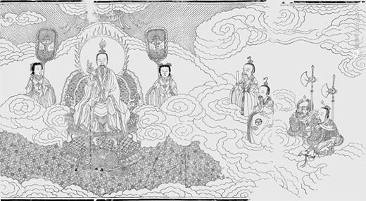 《中国道教版画全集》部分经首扉画赏析