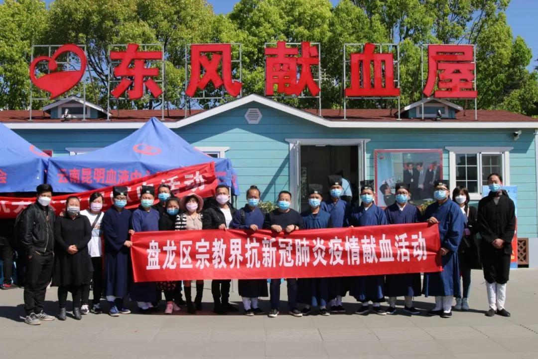 盘龙区道教界组织无偿献血活动