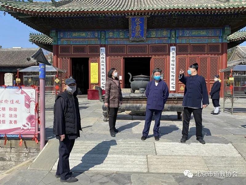 北京市道协会长黄信阳道长检查督导市属宫观疫情防控工作