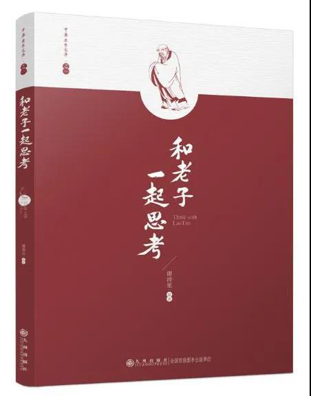 新書推介:謝清果編著《和老子一起思考》