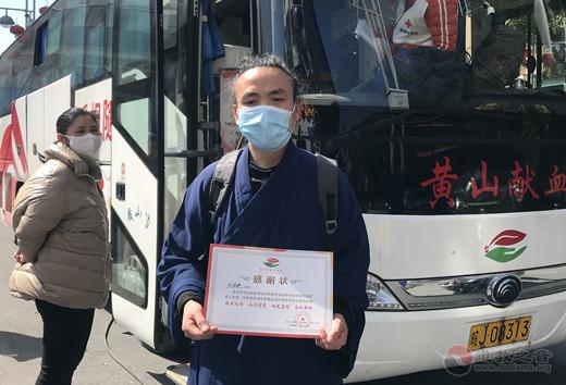 齐云山道协组织道众无偿献血汇聚抗疫力量
