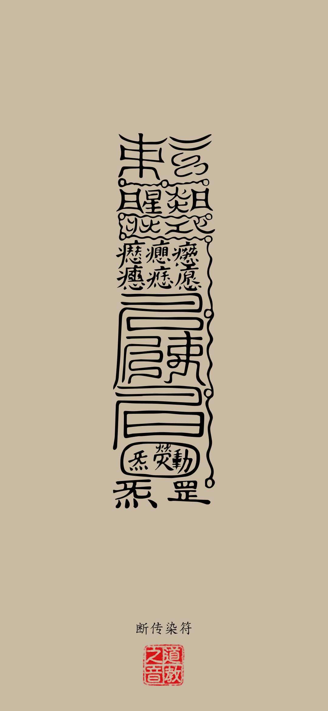 道系灵符壁纸
