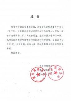 湖南南岳大廟等部分宗教場所3月23日恢復參觀