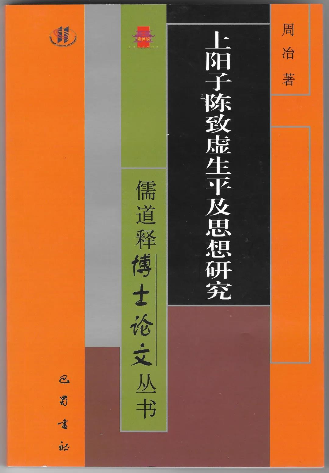 周冶著《上陽子陳致虛生平及思想研究》
