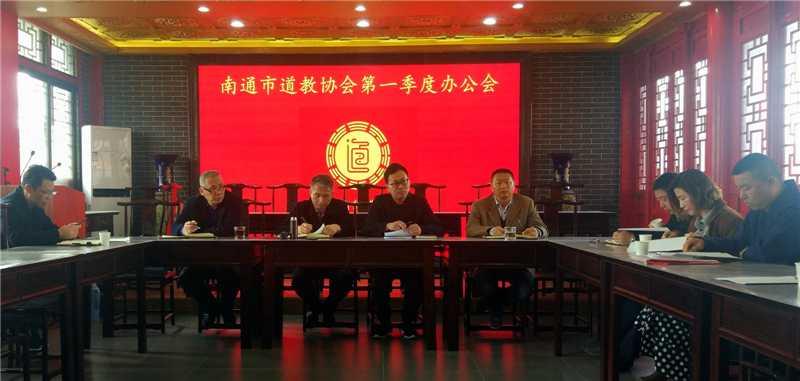 江蘇省南通市道協召開2020年第一季度辦公會