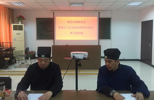 镇江市道协举办新修订《江苏省宗教事务条例》学习培训班