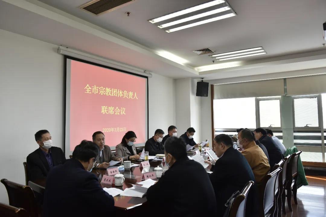 南京市民宗局召开2020年一季度全市宗教团体负责人联席会议