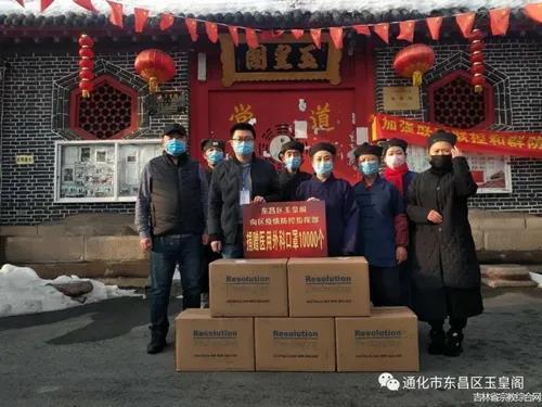 吉林省通化市东昌区民宗局举行宗教界慈善捐赠授牌仪式