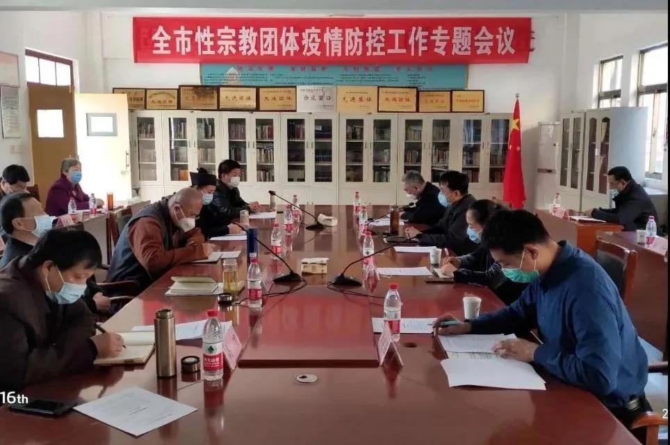 山东省济宁市召开全市性宗教团体疫情防控工作专题会议