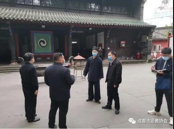 四川省市民宗部门领导调研检查青羊宫防疫及消防安全等工作开展情况