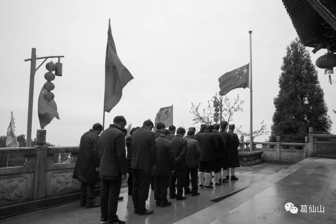 全国各地道教宫观深切悼念新冠肺炎疫情牺牲烈士和逝世同胞