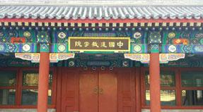 中国道教学院2020年招生工作开始报名
