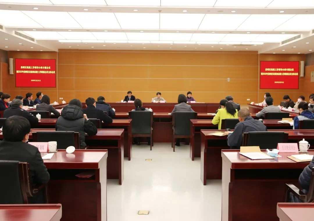 上海市崇明区召开统战工作领导小组专题会议暨民族宗教工作联席会议全体会议