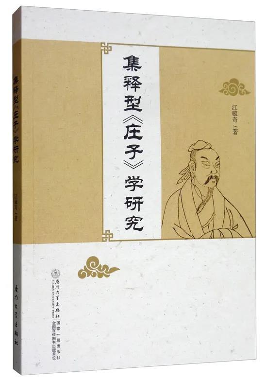 道书推介:江毓奇《集释型〈庄子〉学研究》