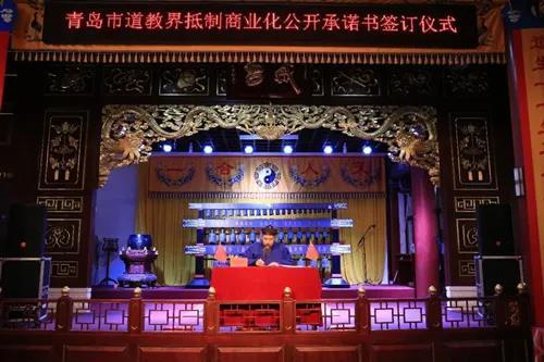 山东省青岛市道教协会召开六届二次会长办公(扩大)会议