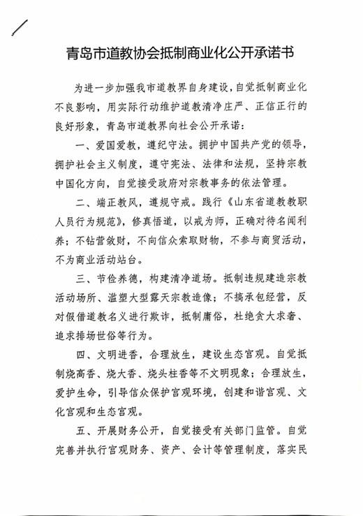 青島市道教協會班子成員、道教活動場所負責人簽署抵制商業化公開承諾書