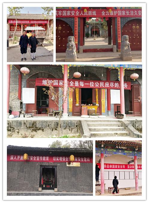 陕西省宝鸡市眉县道协开展国家安全日普法宣传教育活动