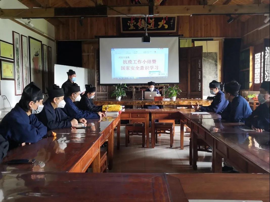 武汉大道观召开抗疫工作小结暨国家安全观学习活动