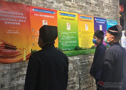 江苏省淮安东岳庙开展国家安全教育主题学习活动