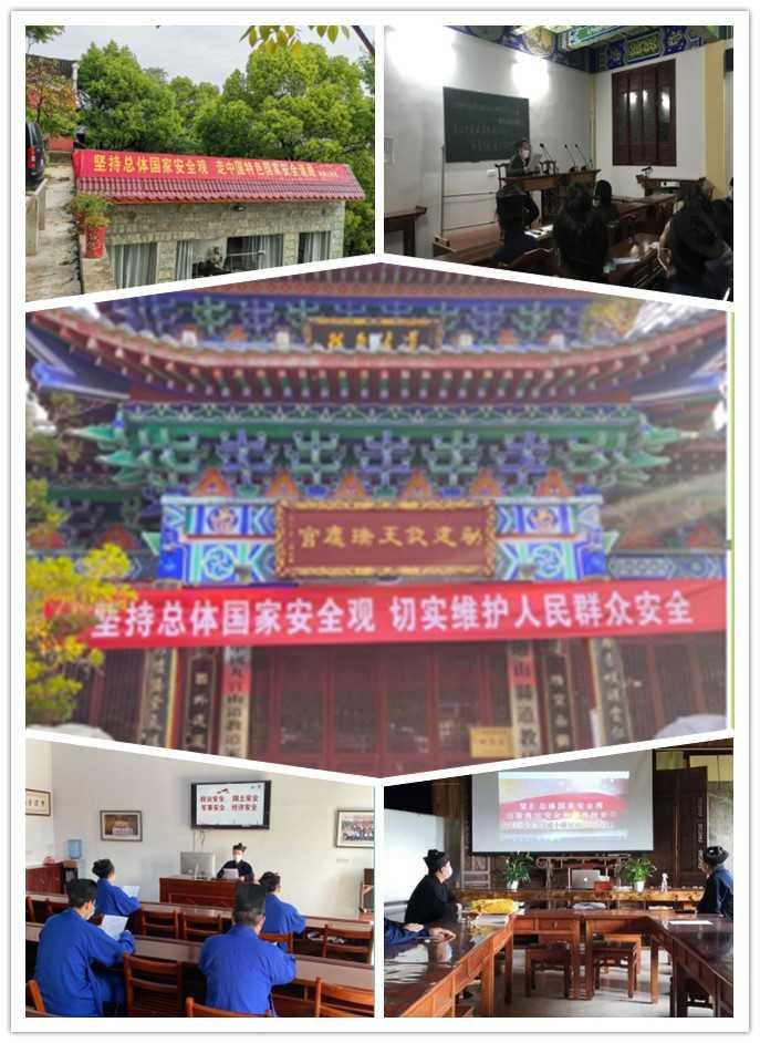湖北省道教协会认真组织全省道教界开展全民国家安全教育日宣传活动