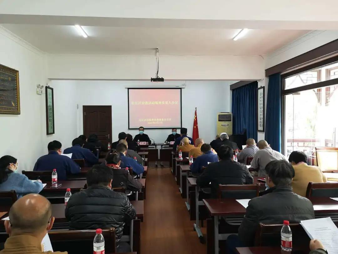 上海市松江区民宗办召开宗教活动场所负责人会议