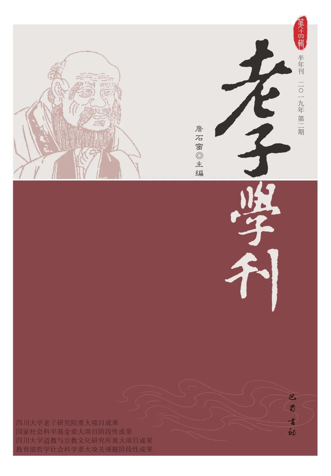 期刊杂志:《老子学刊》第14辑目录