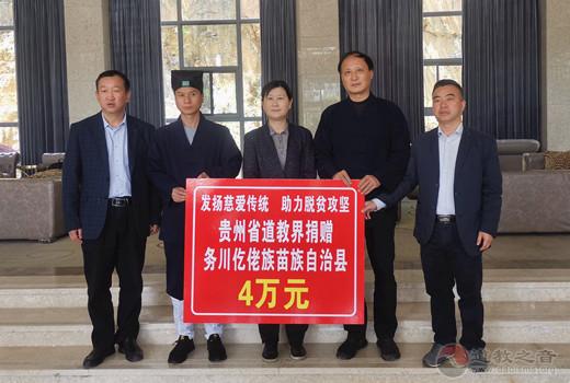 贵州省道教协会为少数民族贫困县爱心捐赠