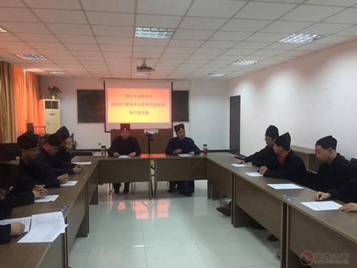 镇江市道协举办《新时代爱国主义教育实施纲要》学习培训班