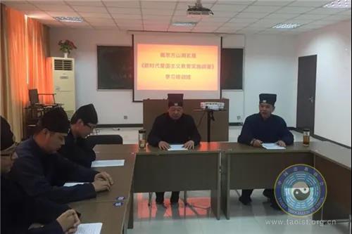 南京市道协举办《新时代爱国主义教育实施纲要》学习培训班