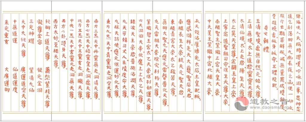 黄至安方丈手书《太上灵宝朝天谢罪法忏》卷三、四