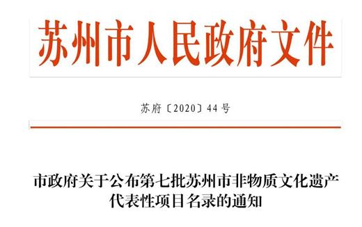 昆山石牌东岳庙会列入第七批苏州市非物质文化遗产代表性项目名录