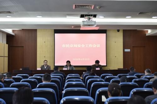 南京市民宗局召开安全工作会议 部署近期民宗领域安全工作