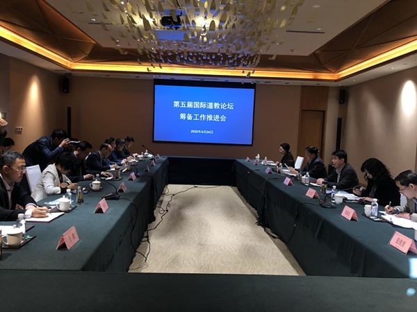 镇江市调研推进第五届国际道教论坛筹备工作