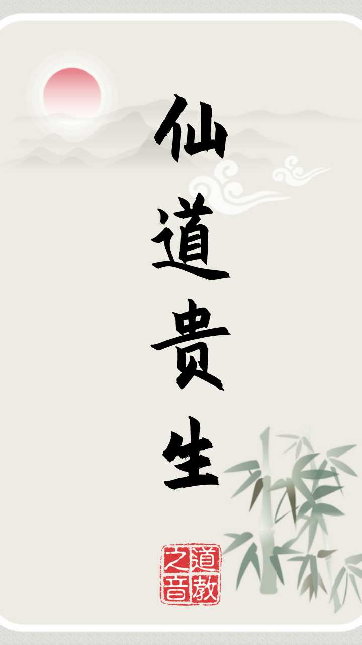 关岳庙 重庆_道系壁纸:我们做的不只是一张壁纸,更是修行的愿-其他图片 ...