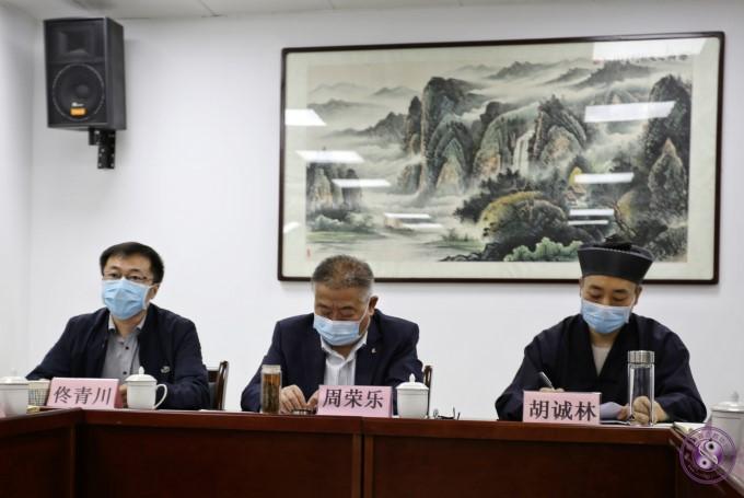 陕西省道教协会召开六届二次常务理事会议