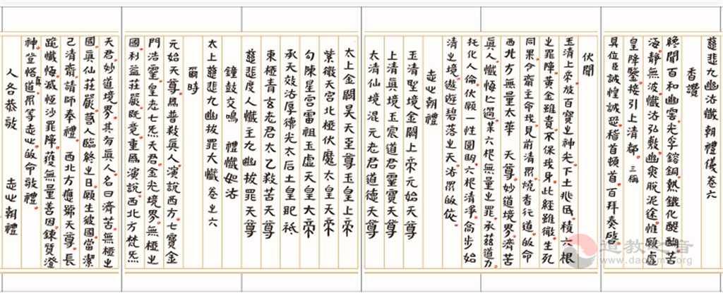 黄至安方丈手书《九幽大忏》卷中