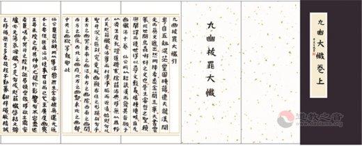 黃至安方丈手書《九幽大懺》卷上