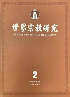 《世界宗教研究》2020年第2期目录
