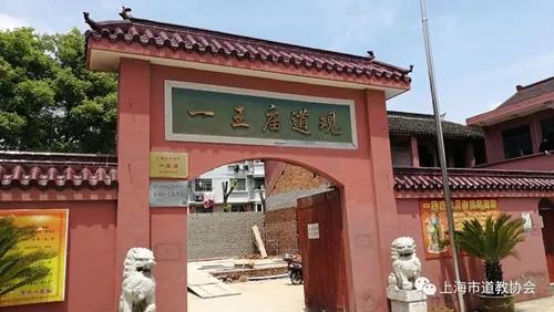 上海市道教协会调研组赴浦东一王庙开展调研