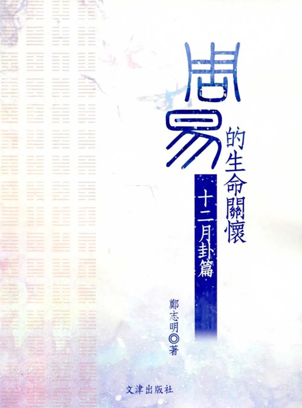 郑志明著《周易的生命关怀:十二月卦篇》