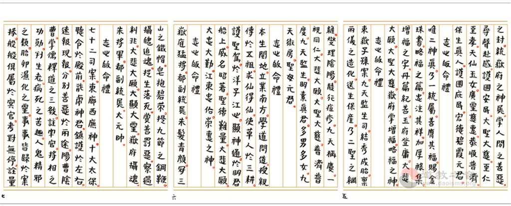 黄至安方丈手书《东岳经忏》