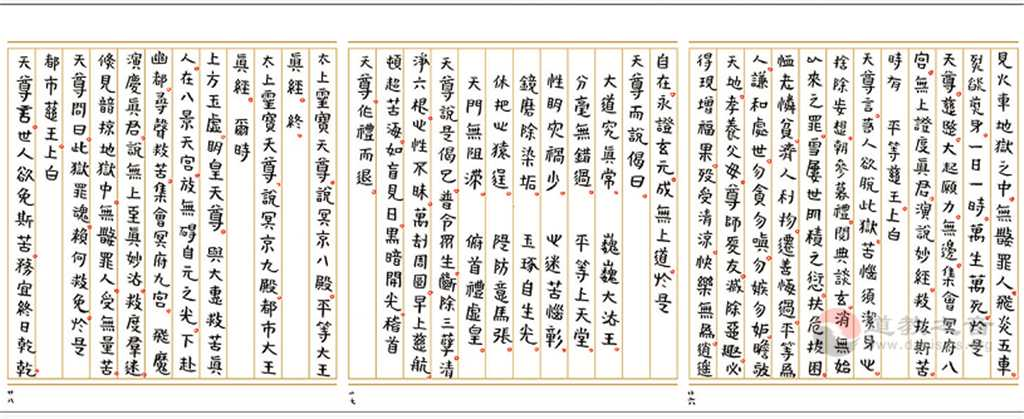 黄至安方丈手书《十王经忏》