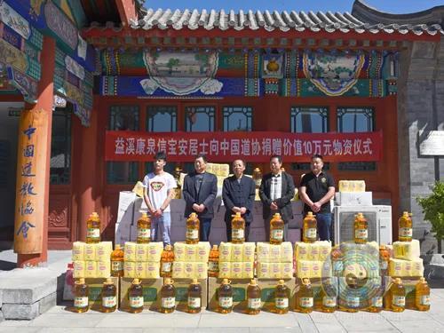 益溪康泉信宝安居士向中国道教协会捐赠价值10万元物资