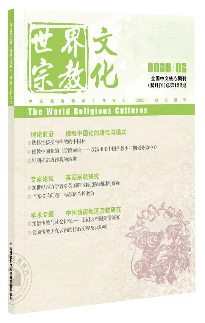 《世界宗教文化》2020年第2期目录