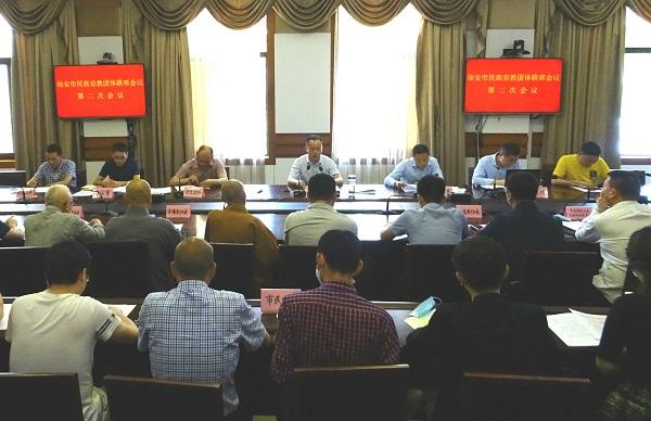 浙江省瑞安市召开民族宗教团体联席会议第二次会议